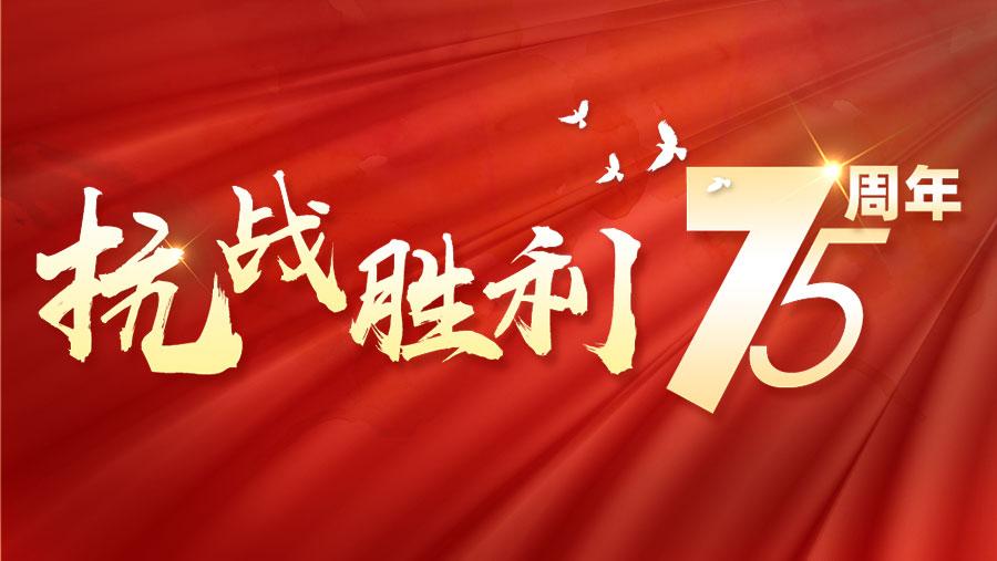 抗战胜利75周年