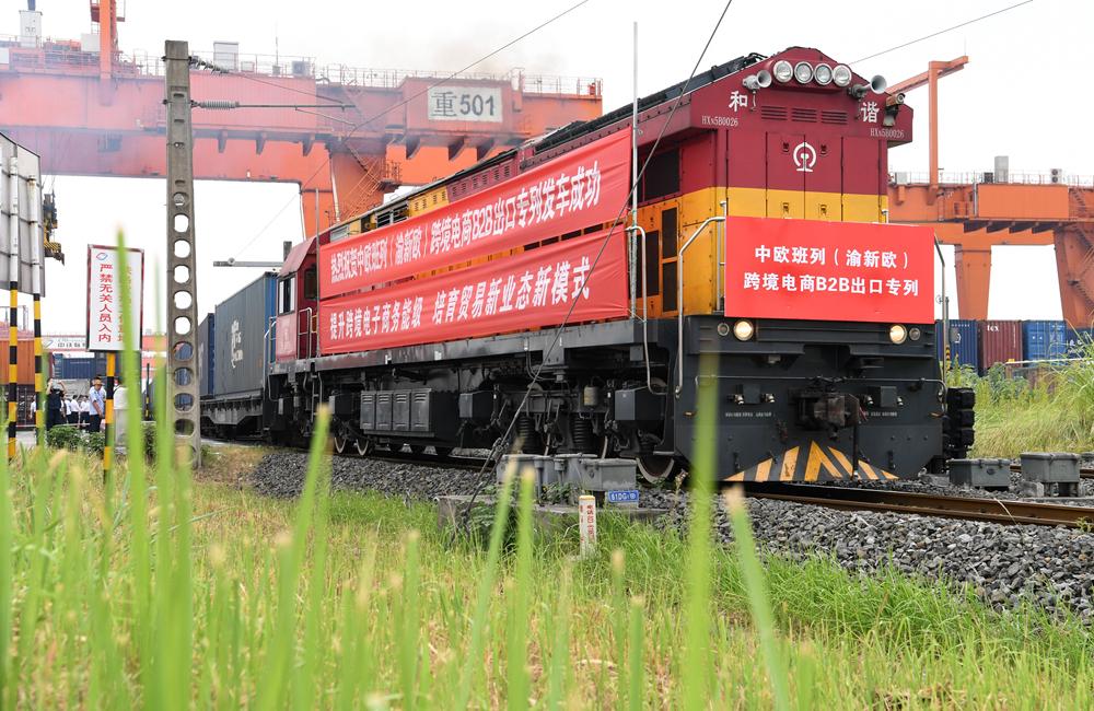 中欧班列(渝新欧)跨境电商B2B出口专列重庆首发