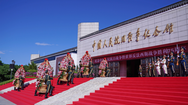 纪念中国人民抗日战争暨世界反法西斯战争胜利75周年向抗战烈士敬献花篮仪式在京举行