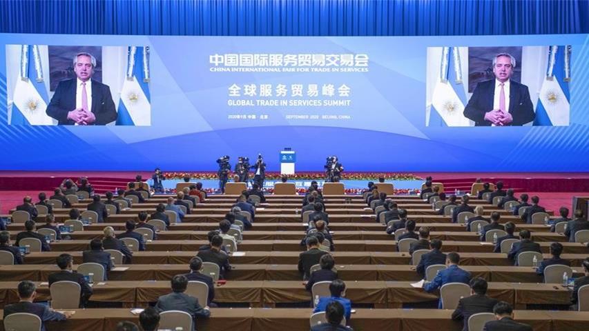 2020年中国国际服务贸易交易会全球服务贸易峰会举行