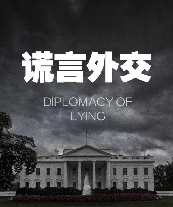 美国外交3