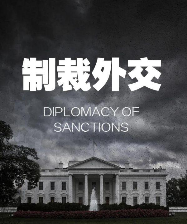 美国外交1