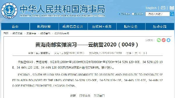 """中国沿海军演引关注 外媒称密集军演""""非同寻常"""""""