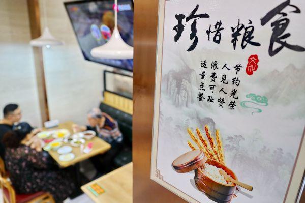 外媒报道:中国大力倡导珍惜粮食好风气