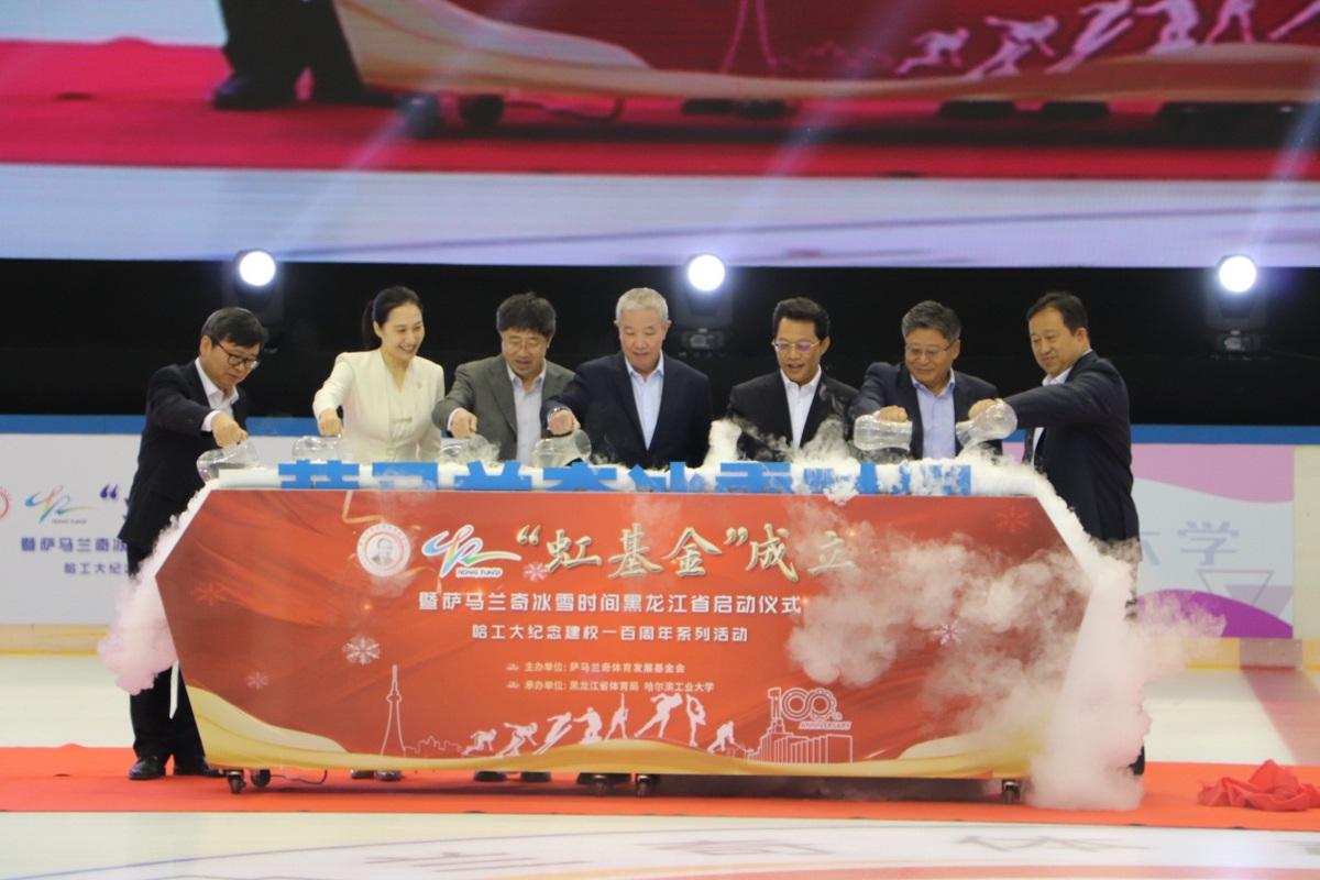 """虹基金""""成立暨萨马兰奇冰雪时间黑龙江省启动仪式在哈尔滨举行"""