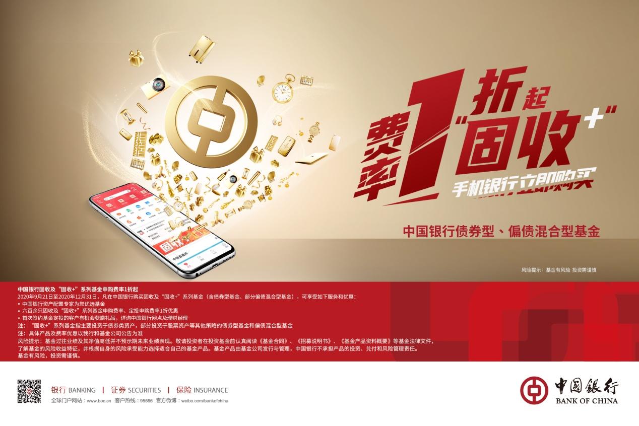 中国银行启动大规模让利优惠活动