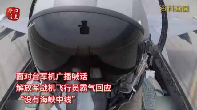 """参考视频丨力挺解放军飞行员霸气回应!外交部:不存在所谓的""""海峡中线"""""""