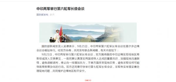 中印军长级会谈一致同意: