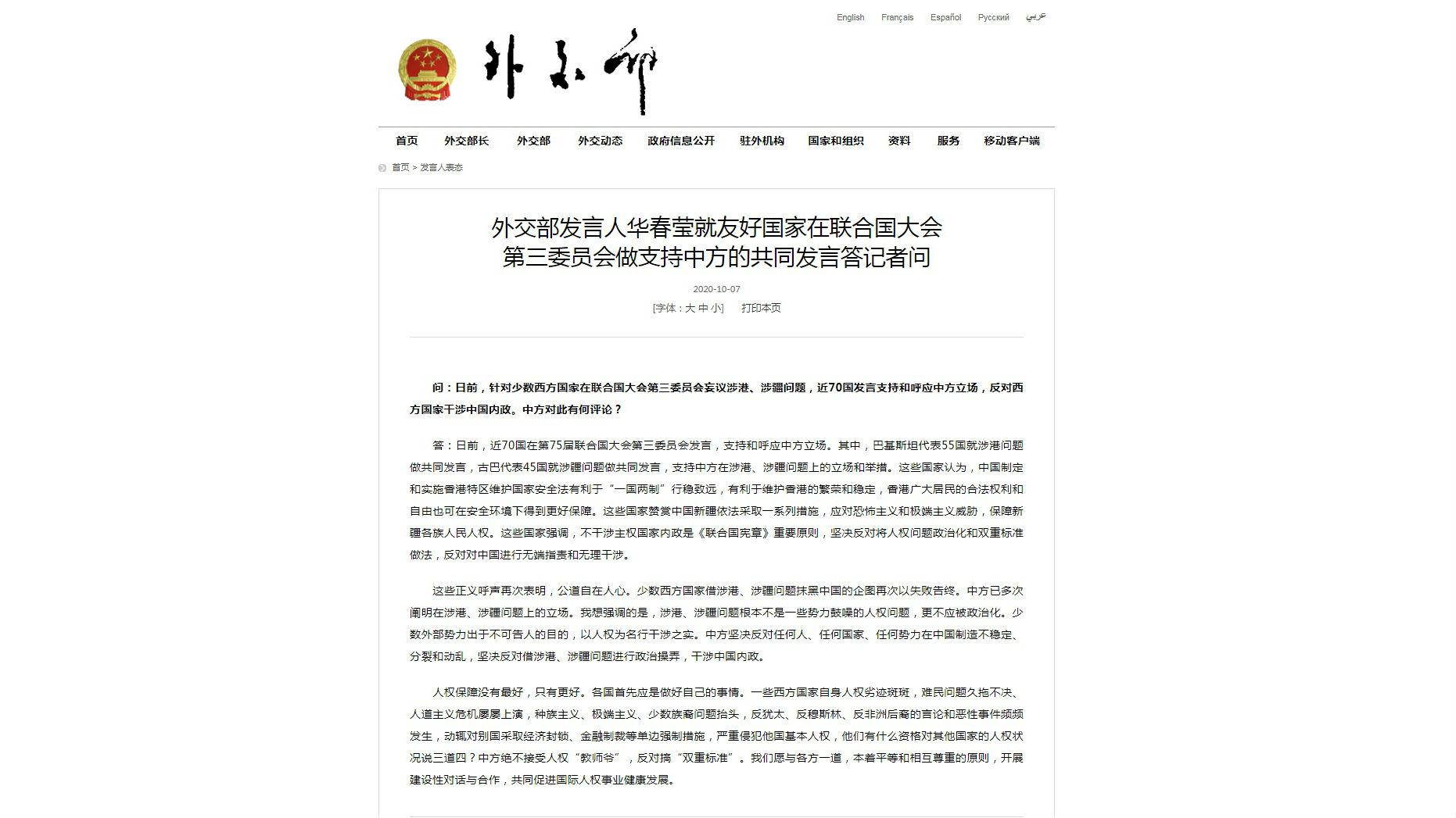 外媒:多国就涉港涉疆问题力挺中国