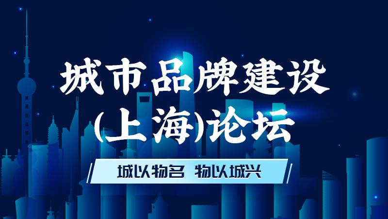 城市品牌建設(上海)論壇