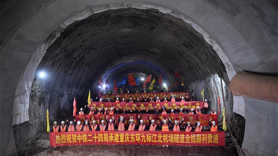 重庆首座下穿机场铁路隧道贯通