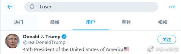 参考快讯:推特搜索将特朗