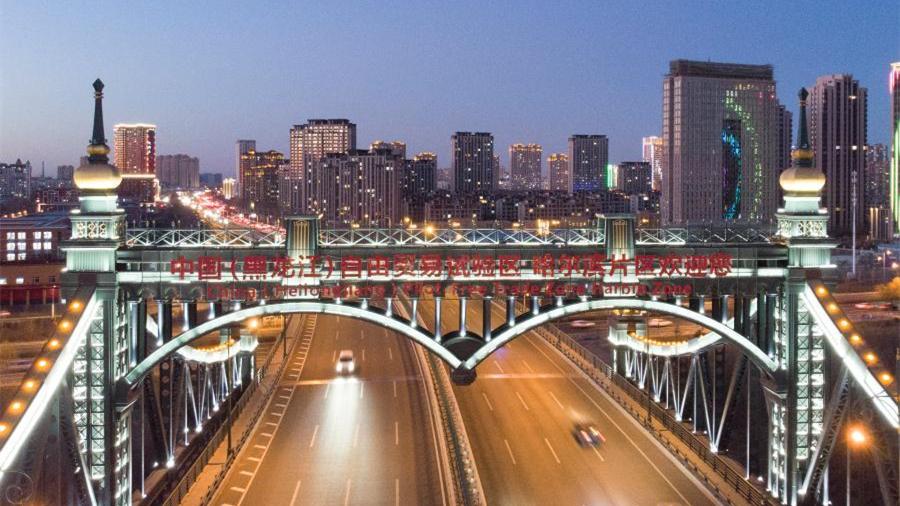 探访中国(黑龙江)自由贸易试验区哈尔滨片区