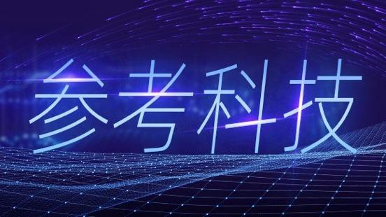 美媒:外太空可能比想象中明亮