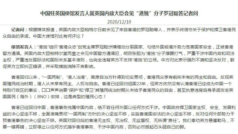 英内政大臣公然会见乱港分子 外交部、驻英使馆相继回应
