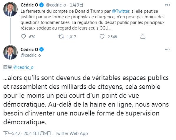 法国数字部长截图