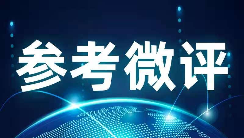 参考微评:外国网红火爆中国网络 ,需平常心看待