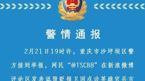 英媒:中国严厉打击侮辱英烈言行