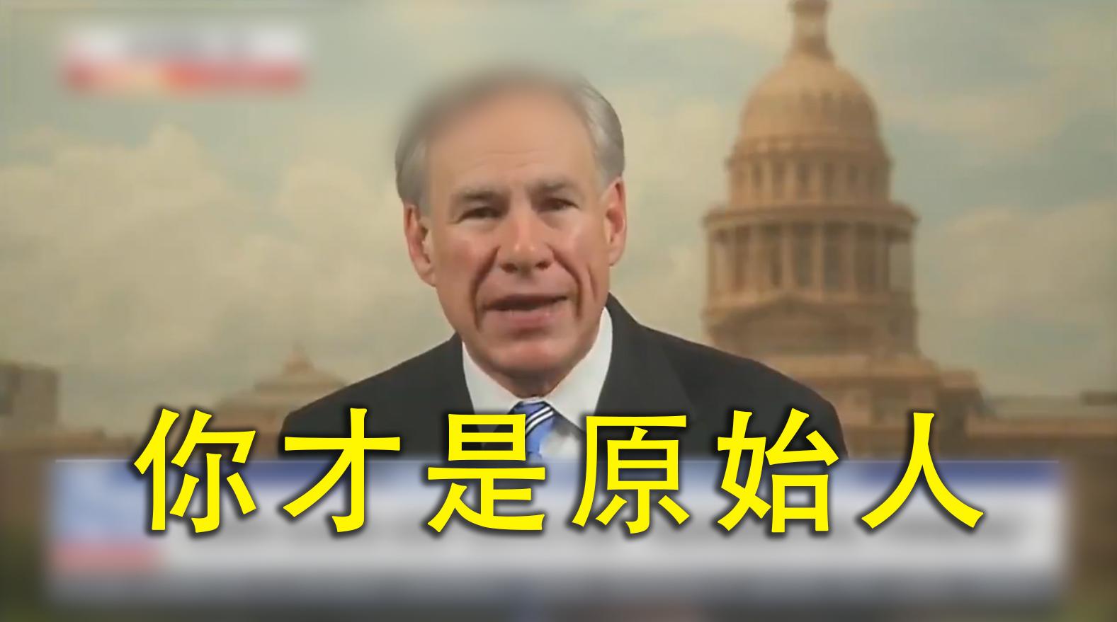 得州州长反击拜登:你才是原始人