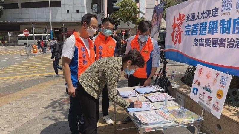 """外媒关注:香港将""""开快车""""修订选举条例"""