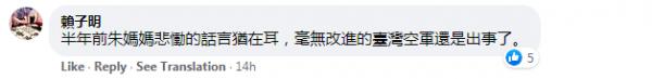 半年前朱媽媽悲慟的話言猶在耳,毫無改進的臺灣空軍還是出事了