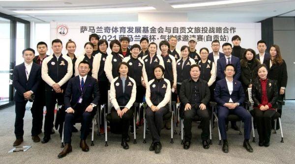 2021萨马兰奇杯气排球乐通LT118邀请赛(自贡站)开始报名