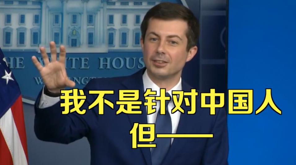 美国交通部长:我不是针对中国民众,但……