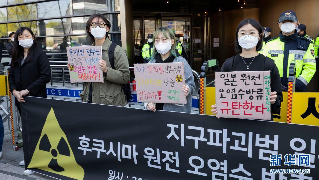 4月14日,韩国民众在位于首尔的日本驻韩国大使馆外集会,抗议日本政府将福岛核废水排入大海。日本政府13日召开有关内阁会议,正式决定将福岛第一核电站上百万吨核废水经过滤并稀释后排入大海,排放将于约2年后开始。新华社发(徐儒锡摄)14