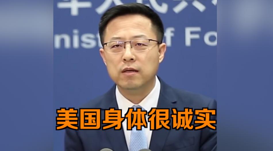 赵立坚:美国身体很诚实