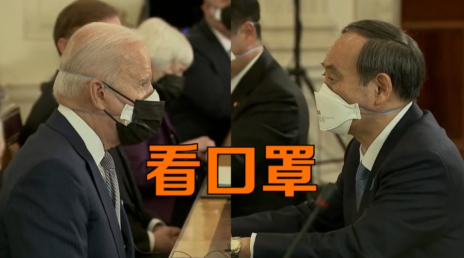 """拜登会晤菅义伟,两人的口罩成""""亮点"""""""