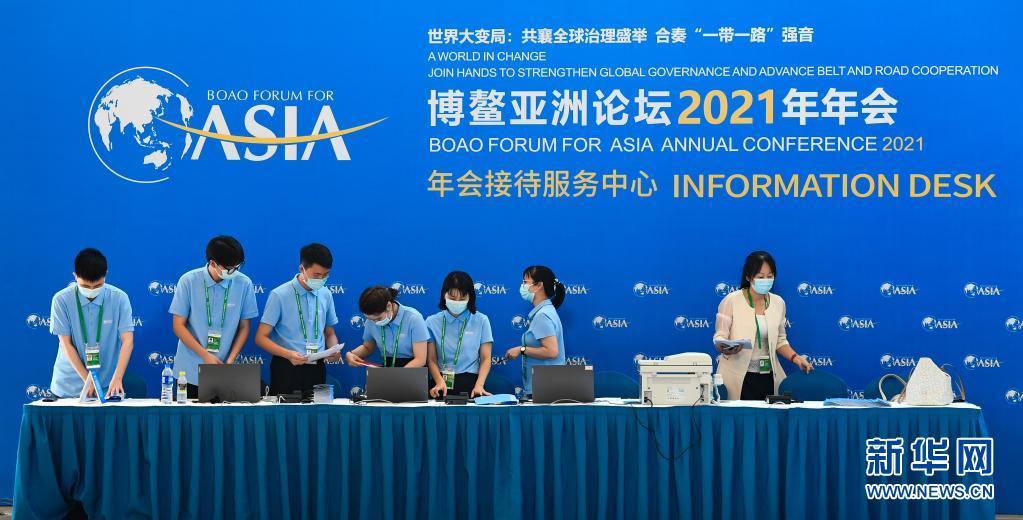 """4月17日,工作人员在年会接待服务中心工作。博鳌亚洲论坛2021年年会将于4月18日至21日在海南博鳌举行。本次年会以""""世界大变局:共襄全球治理盛举 合奏'一带一路'强音""""为主题。新华社记者 杨冠宇 摄"""