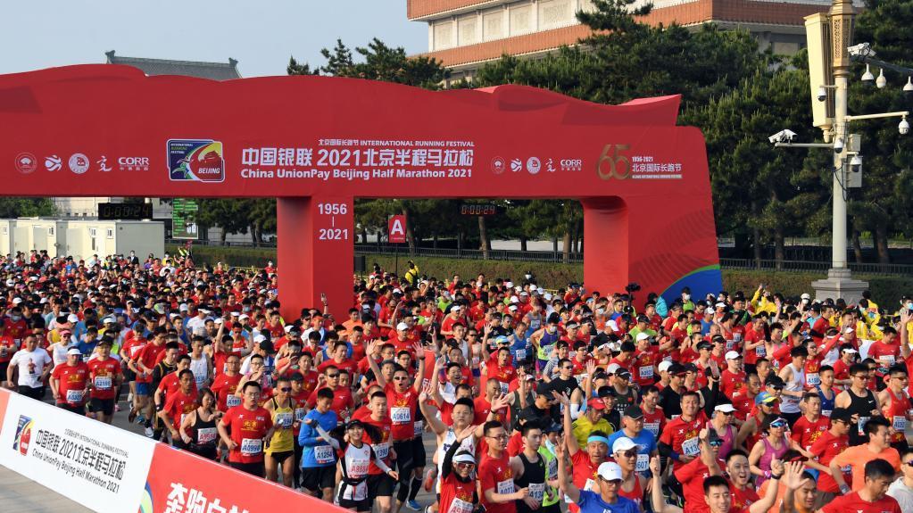 2021年北京半程马拉松赛举行