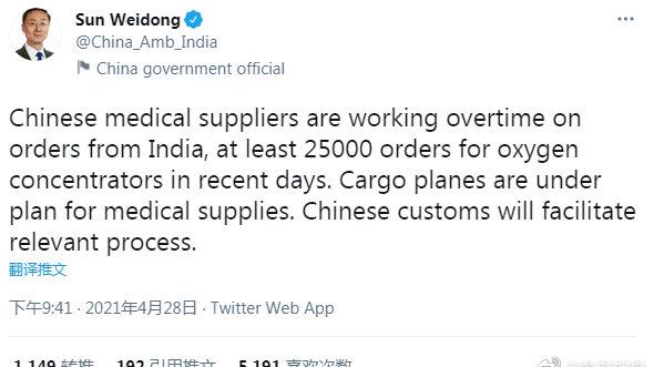印度网友用中文给中国大使留言:大恩大德没齿难忘