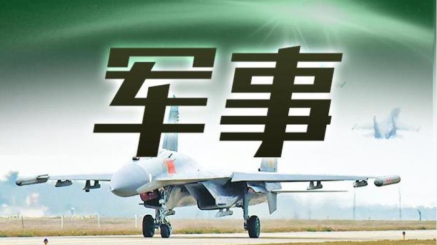 渤海海峡黄海北部执行军事任务,禁止驶入!