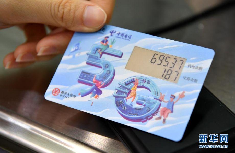 这是在消博会上拍摄的数字人民币支付卡(5月8日摄)。新华社记者 郭程 摄