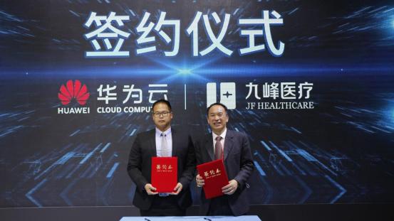 九峰医疗与华为云签署框架合作协议