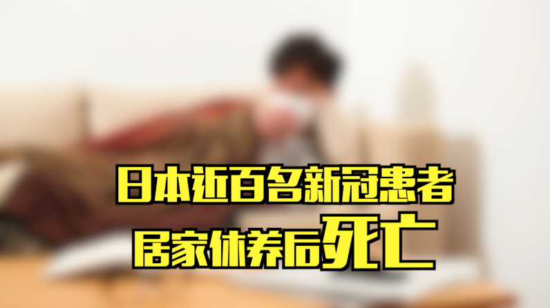 医疗资源紧张 日本近百名新冠患者在家休养后死亡