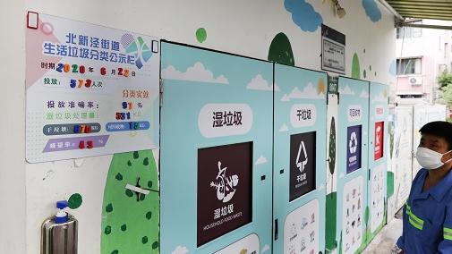 德媒:中国用科技手段应对垃圾挑战