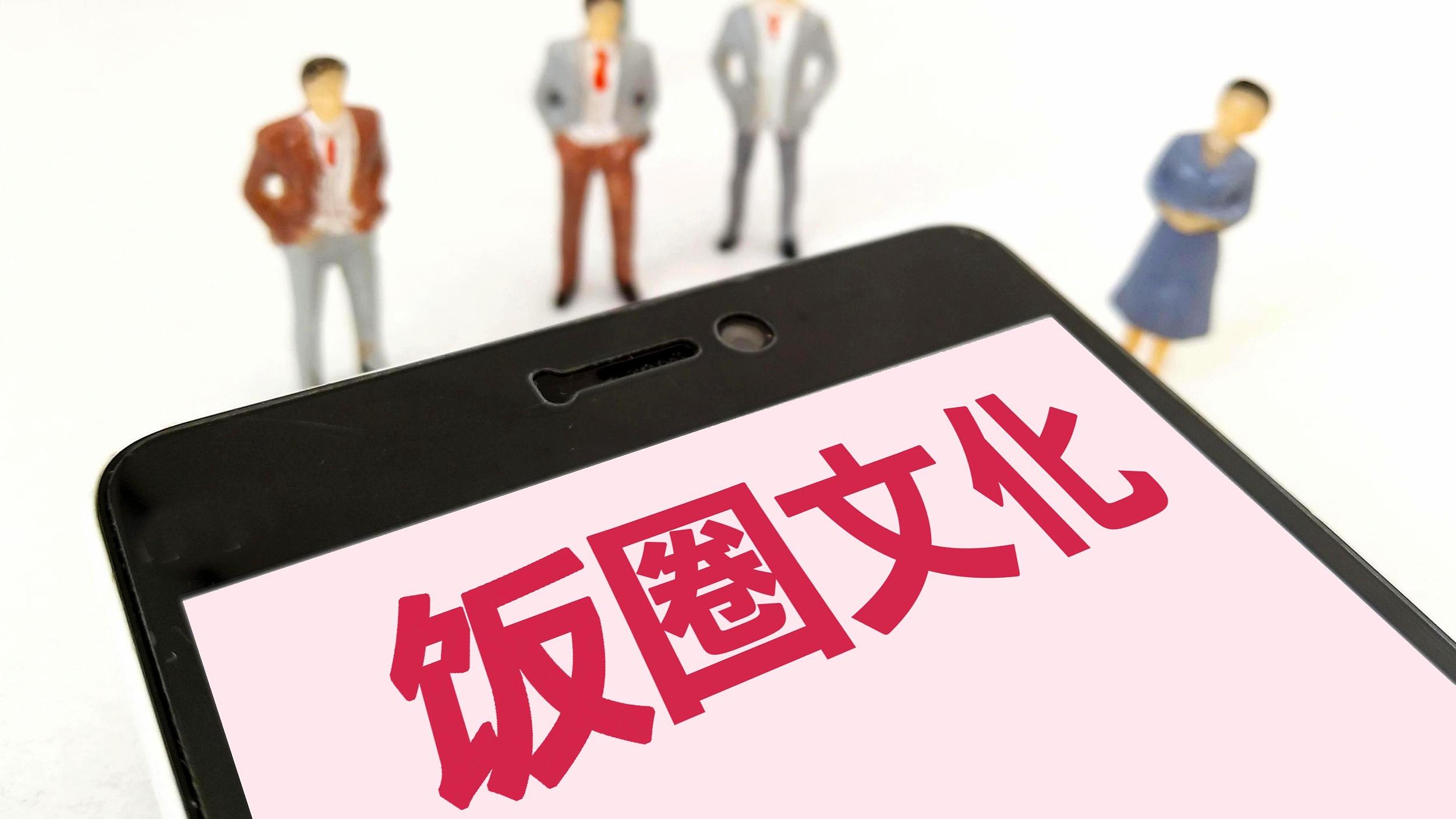 """港媒:中国重拳打击""""饭圈""""乱象"""