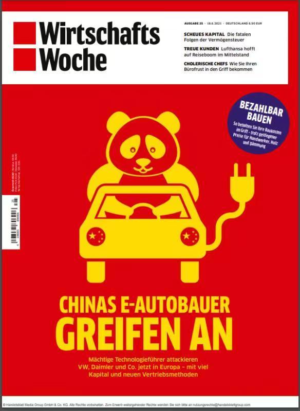 德國經濟周刊