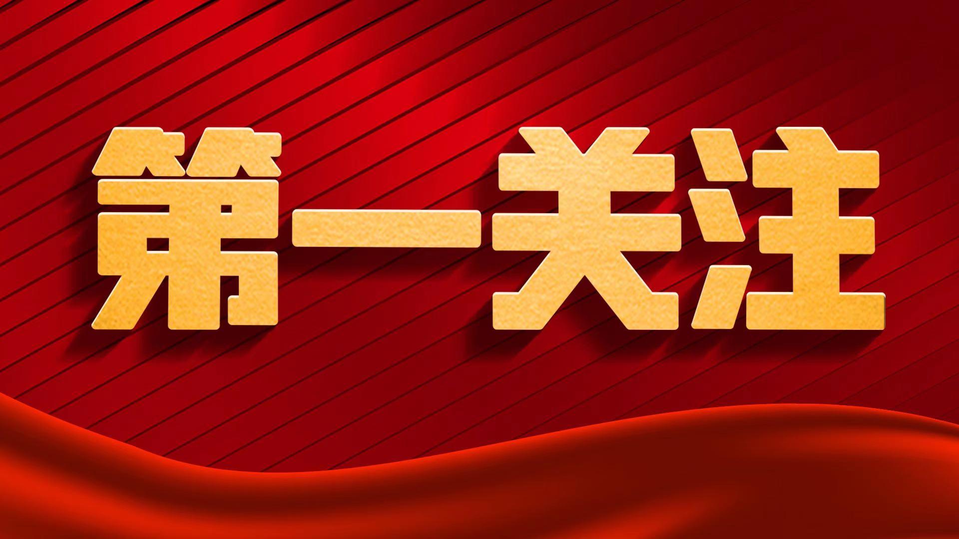 境外媒体关注中国强调建军百年目标