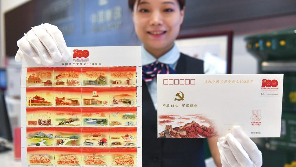 《中國共產黨成立100周年》紀念郵票和紀念封在京發布