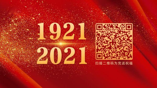 微信图片_20210701071330