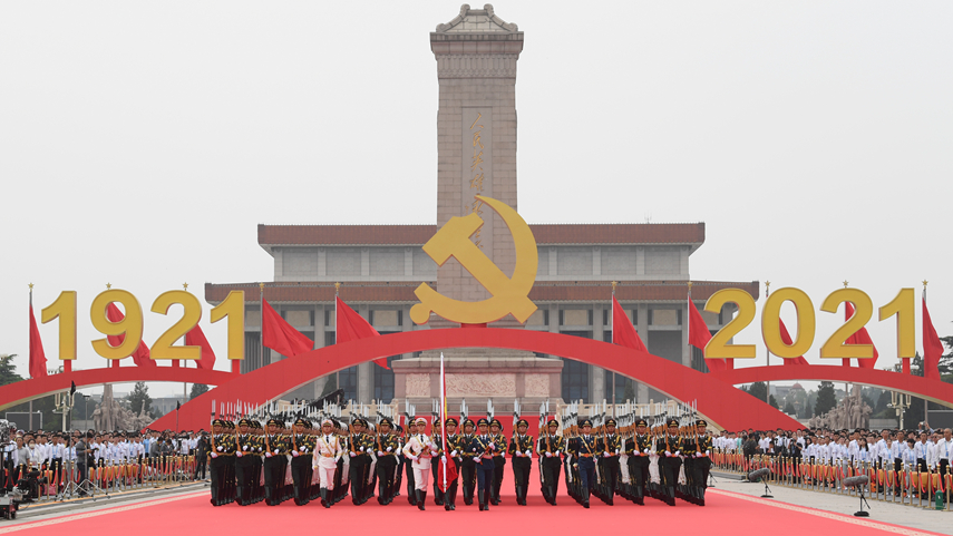 慶祝中國共產黨成立100周年大會隆重舉行