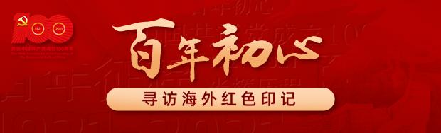 百年初心:寻访海外红色印记