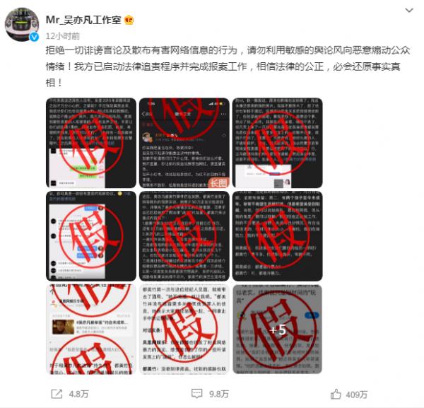 吴亦凡工作室微博截图