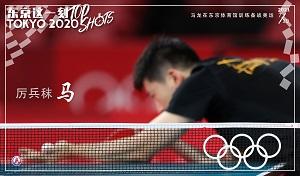 """俄媒认为:中国乒乓球队""""遥不可及"""""""