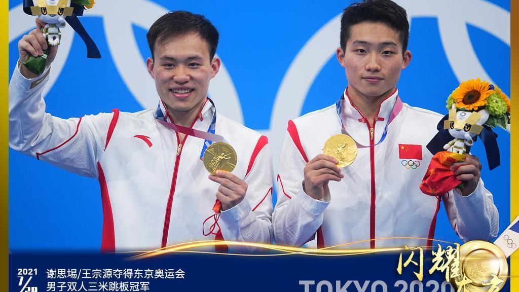 中国代表团第十一块金牌