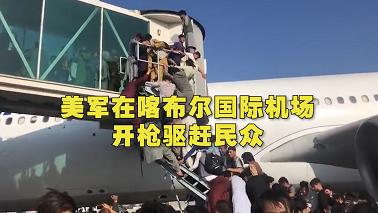 俄媒:美軍在喀布爾國際機場開槍驅趕民眾