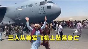 喀布爾上空可怕一幕!外媒稱三人從美軍飛機上墜落身亡